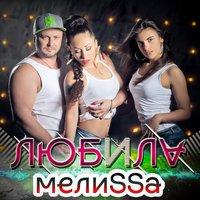 МелиSSа - Любила (Radio Mix)