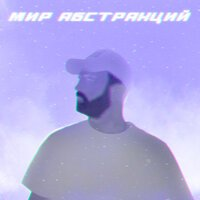 Старски feat. Mainstream One - Любовь без памяти