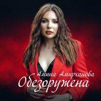 Амина Амирханова - Обезоружена