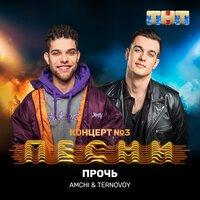Ternovoy & Amchi - Прочь (Meet & Johnny Clash Remix)