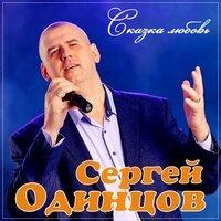 Сергей Одинцов - Сказка Любовь