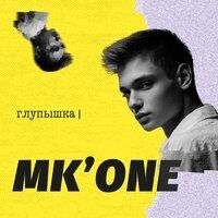 MK'ONE - Глупышка