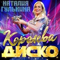 Наталья Гулькина - Королева Диско
