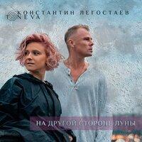 Константин Легостаев feat. Ира Тонева - На Другой Стороне Луны