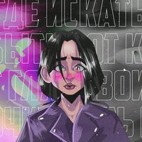 Джиос feat. ДЖЕЙСИ & WKD - Ассорти