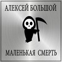 Алексей Большой - Маленькая Смерть