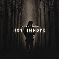 Slavik Pogosov - Нет Никого