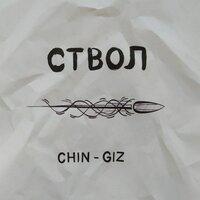 Chin Giz - Ствол