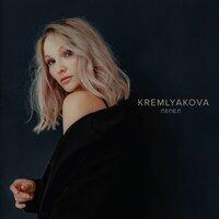 Kremlyakova - Пепел