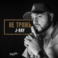 J RAY - Не Трожь