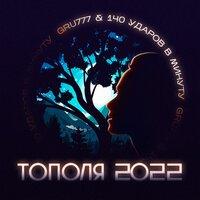 GRU777 feat. 140 ударов в минуту - Тополя 2022