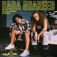 Issam Alnajjar feat. Elyanna - Hada Ghareeb