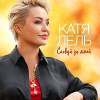 Катя Лель - Следуй За Мной