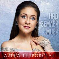 Алена Петровская - Над Землей Моей