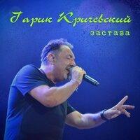 Гарик Кричевский - Застава