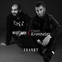 Дима Каминский feat. Music Hayk - Значит