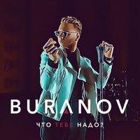 BURANOV - Что тебе надо?