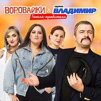 Воровайки feat. ВладиМир - Тополя Предатели
