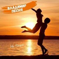 Владимир Песня - Не Пара
