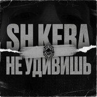 SH Kera - Не Удивишь