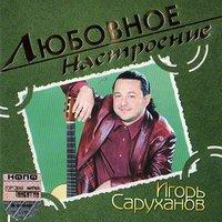 Игорь Саруханов - Скрипка-лиса