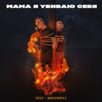 Vsevld feat. Marcus Marsala - Мама я убиваю себя