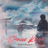 Денис Kore - Снегопадом