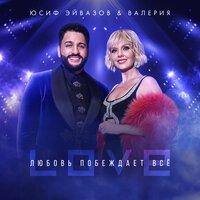 Валерия feat. Юсиф Эйвазов - Любовь Побеждает Все