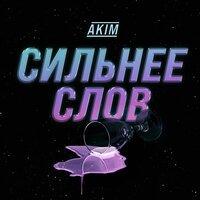 Akim - Сильнее Слов