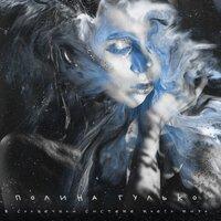 Полина Гулько - Искры (Extended Mix)