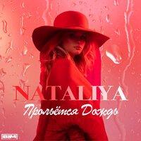 NATALIYA - Прольётся дождь