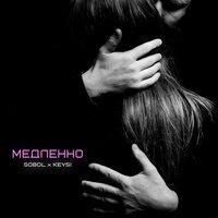 Sobol feat. Keysi - Медленно