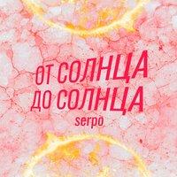 SERPO - От Солнца До Солнца