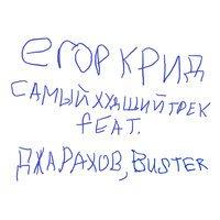 ЕГОР КРИД & Джарахов feat. Buster - САМЫЙ ХУДШИЙ ТРЕК