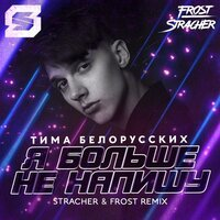 Тима Белорусских - Я больше не напишу (Stracher & Frost Radio Remix)