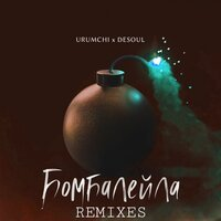 Urumchi feat. Desoul & VetLove - Бомбалейла