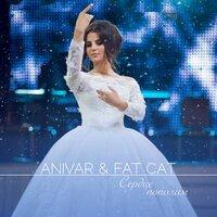 ANIVAR feat. FatCat - Сердце пополам