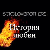 SokolovBrothers - Небо За Нас