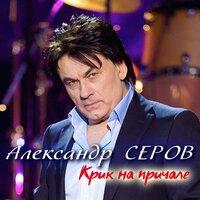 Александр Серов - Размолвка