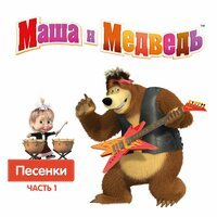 Маша и медведь - Три желания