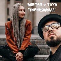 Bostan & Taya - Переболела