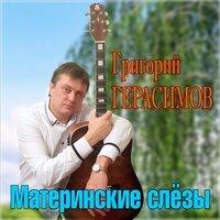 Григорий Герасимов - Материнские Слезы