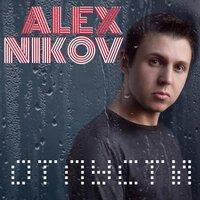 Alex Nikov - Отпусти