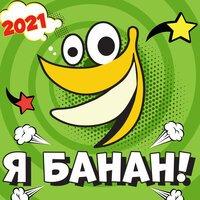 PERFAM - Я банан (2021)