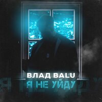 Влад Balu - Я не уйду
